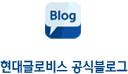 현대글로비스 공식블로그