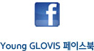 Young GLOVIS 페이스북